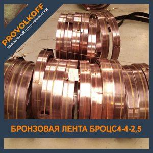 Бронзовая лента БрОЦС4-4-2,5