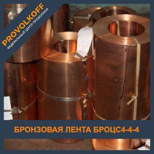Бронзовая лента БрОЦС4-4-4