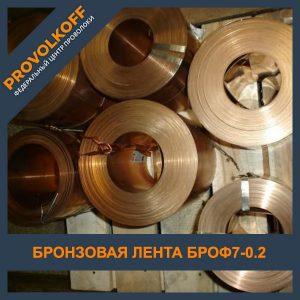 Бронзовая лента БрОФ7-0.2