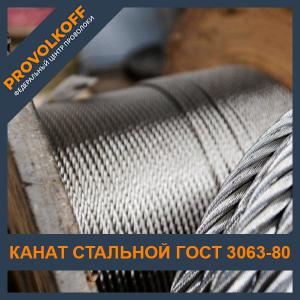 Канат стальной ГОСТ 3063-80